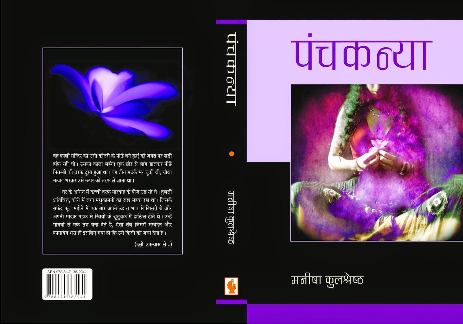 पंचकन्या, सामयिक प्रकाशन, जटवाडा दरियागंज नई दिल्ली -110002 कीमत 395 रुपए
